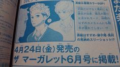 Not just Inukai, but Mamura got a girlfriend as well. Sarumaru is going in a spree mode. And their friend Kame-chan also meets a partner…?  The cover is a Suzume Shishio Mamura three shot!?  Will appear in the June issue of The Margaret, released April 24th!