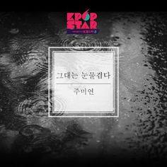 KPOP Music Lyrics: Joo Mi Yeon – You Are Tearful Lyrics [Hangul + Rom...