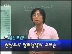 최진기의 생존경제 21회 대한민국의 희망, 상상초월 '통일 경제'