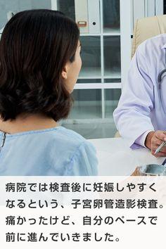 病院では検査後に妊娠しやすくなるという、子宮卵管造影検査。 痛かったけど、自分のペースで前に進んでいきました。  #子宮卵管造影検査痛み #子宮卵管造影検査体験談 #卵管造影検査時間 #卵管造影検査どんな痛み Ruffle Blouse, Women, Woman