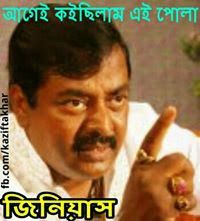 Funny Photo Captions, Funny Photos, Funny Images, Facebook Comment Photo, Facebook Photos, Facebook Humor, Facebook Likes, Bangla Funny Photo, Couples Walking