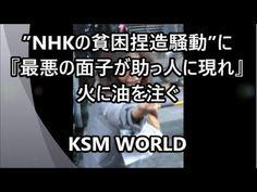 "【KSM】""NHKの貧困捏造騒動""に『最悪の面子が助っ人に現れ』火に油を注ぐ ツッコミが殺到している模様"