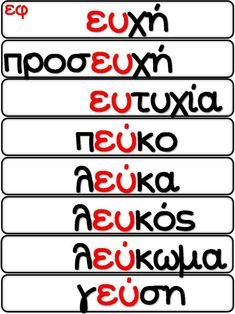 Learn Greek, Greek Language, Greek Alphabet, Grammar Worksheets, How To Stay Motivated, Ancient Greek, Special Education, Kids And Parenting, Kids Learning