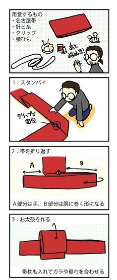 改訂版:切らない作り帯の作り方 | +カンナ