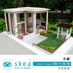 smart living 花園小公寓2號 - 天堂房產 ∣ skea ♥ 天堂紙紮
