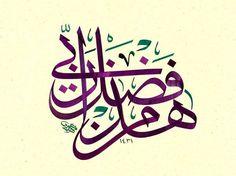 هذا من فضل ربي .. الخطاط مسعود بن حافظ المكىّ