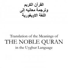 اﻟﻘﺮﺁن اﻟﻜﺮﻳﻢ وﺗﺮﺟﻤﺔ ﻣﻌﺎﻧﻴﻪ إﻟﻰ اﻟﻠﻐﺔ اﻻوﻳﻐﻮرﻳﺔ Translation of the Meanings of THE NOBLE QURAN in the Uyghur Language. http://slidehot.com/resources/translation-of-the-meaning-of-the-holy-quran-in-uyghur.27175/