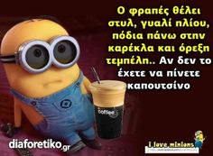 Funny Memes, Jokes, Bel Air, Minions, Lol, Sayings, Ideas, Humor, Greek