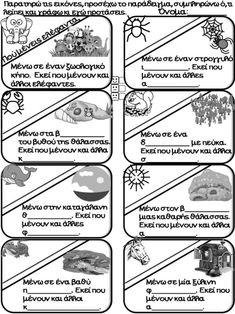Ένα γράμμα για την Ιωάννα. Φύλλα εργασίας, ιδέες και εποπτικό υλικό γ… Greek Writing, Grade 1, School
