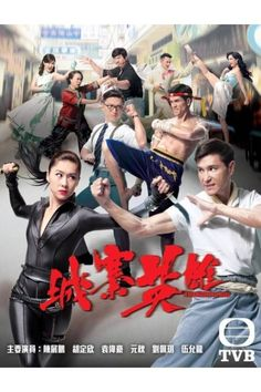 HK TVB Drama DVD - A Fist Within Four Walls 城寨英雄
