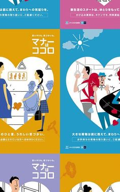 Completely Adorable Posters About Manners From The Tokyo Metro