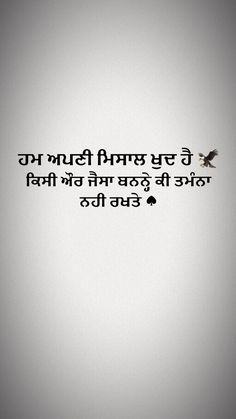 Best Picture For Poetry for him For Your Taste You are looking for something, and it is going to tell you exactly what you are looking for, and you didn't find that picture. Here you will find the most beautiful picture that will fascinate you w Gurbani Quotes, Motivational Picture Quotes, True Quotes, Inspirational Quotes, Poetry Quotes, Sikh Quotes, Punjabi Attitude Quotes, Punjabi Love Quotes, Beautiful Love Quotes