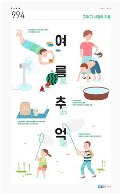 텐바이텐 day 994 Web Design, Book Design, Layout Design, Graphic Artwork, Graphic Design Illustration, Korea Design, Promotional Design, Typographic Poster, Magazines For Kids