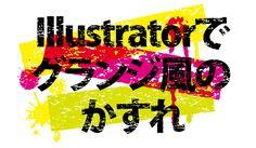 Illustratorでグランジ風のかすれの描き方 | 鈴木メモ Web Design, Logo Design, Photoshop Illustrator, Graphic Design Illustration, Design Tutorials, Illustrators, Typography, Study, Logos