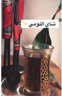 من المشروبات الاستشفائية القريبة لقلبي وهو جزء من موروث بعض البلدان العربية وليت الكثير من الموروثات النافعة ما تركناها بقولكم لي Blender Kitchen