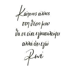 Greek Quotes, Poems, Life, Poetry, Verses, Poem