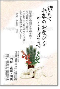 【白蛇と門松】門松と白蛇が描かれた年賀状です。和紙風の背景と、落ち着いたイラストが情緒ある和の雰囲気を演出しています。   http://nenga.templatebank.com/business/shirohebi/item_white-snake-and-kadomatsu-business/