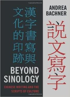 Beyond Sinology: Chinese Writing And The Scripts Of Culture PDF