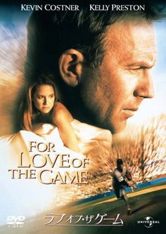 Kevin Costner and Kelly Preston in For Love of the Game Kevin Costner, Streaming Movies, Hd Movies, Movies And Tv Shows, Movie Film, Movies Online, Detroit Tigers, Baseball Movies, Kelly Preston
