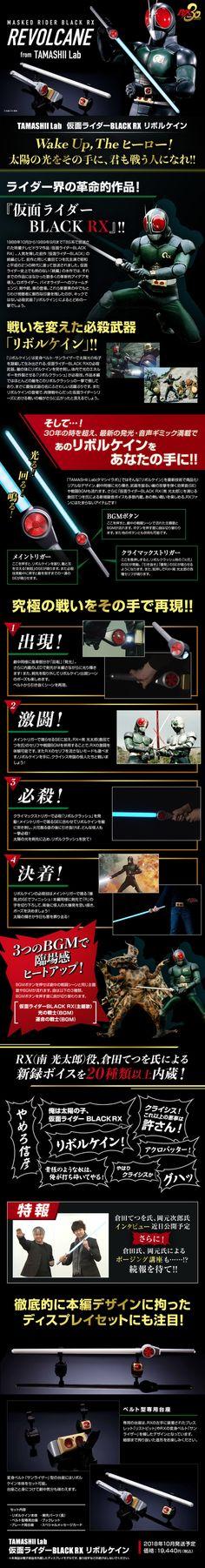 TAMASHII Lab 仮面ライダーBLACK RX リボルケイン /   http://p-bandai.jp/item/item-1000124187/?spec=sp101&cref=2006837513&click_recom=1&
