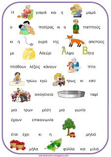 Montessori Activities, Activities For Kids, Learn Greek, Greek Language, Second Language, Illustrated Words, Alphabet, Preschool Education, School Worksheets