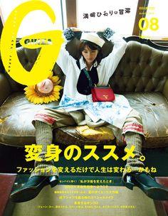 Latest Magazines 最新号 | マガジンワールド