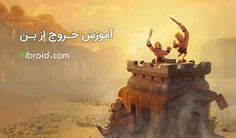 Clash Games provides latest Information and updates about clash of clans, coc updates, clash of phoenix, clash royale and many of your favorite Games Clash Of Clans News, Coc Update, Barbarian King, Clash Games, Play Hacks, Nexus 7, Clash Royale, Sin City, Hack Online