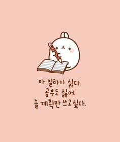 Thỏ Chibi Kawaii, Kawaii Bunny, Cute Chibi, Kawaii Cute, Cute Images, Cute Photos, Korean Text, Letter Collage, Molang
