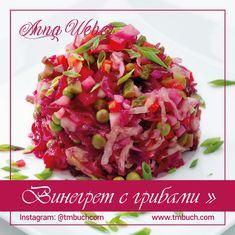 Винегрет с грибами Salsa, Mexican, Ethnic Recipes, Food, Salsa Music, Meals, Yemek, Eten