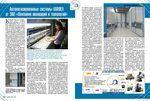 Автоматизированные складские системы KARDEX (Швейцария) от ЗАО «Компания инноваций и технологий»