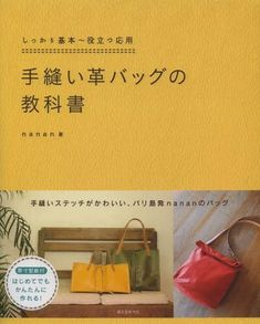 Hand-Sewn Leather Bag Lessons - nanan - Japanese Sewing Pattern Book for Bags - JapanLovelyCrafts