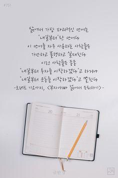 클리앙 : Korean Handwriting, Korean Writing, Quotes About Strength In Hard Times, Study Motivation, Cute Art, Mindfulness, Inspirational Quotes, Wisdom, Journal