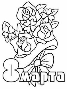 открытка-раскраска для мамы на праздник 8 марта распечатать