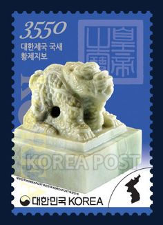 Hwangjejibo National Seal of the Korean Empire, Definitive stamp, Relic & National treasure, blue jade green, 2014 10 28, 보통우표 3550원, 2014년 10월 28일, 3019, 대한제국 국새 황제지보, postage 우표