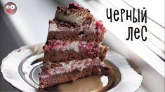 Black Forest Cake Recipe originally came from Germany. Everyone knows this cake made from cherry-soaked chocolate sponge with cherry filling and a gentle whipped sweet cream. Chocolate Sponge Cake, Black Forest Cake, Pastry Chef, How To Make Cake, Food Videos, Cake Recipes, Cherry, Cream, Baking