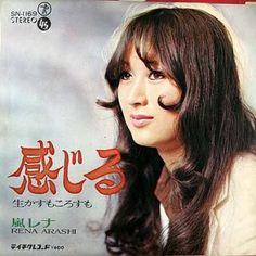 嵐レナ「感じる」 Vinyl Cover, Cover Art, Vintage Records, Label Design, Vinyl Records, Album Covers, Music, Hair, Style