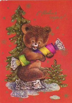 Советские открытки.