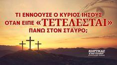 «Κήρυκας Ευαγγελίου» Κλιπ 1 - Τι εννοούσε ο Κύριος Ιησούς όταν είπε «Τετ... Videos, Music, Youtube, Movies, Movie Posters, Musica, Musik, Films, Film Poster