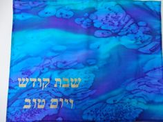 Silk Challah Cover Hand made challah cover . It is painted free hand in special silk paint on the silk fabric  Printed in gold Shabbat v'Yom Tov,  which means you can use it on holy days and shabbat.  Size: 48 cm on 38 cm  18.5inches on  15 inches  Made in ISRAEL.  fREE SHIPPING http://www.galileesilks.com/content/silk-challah-cover