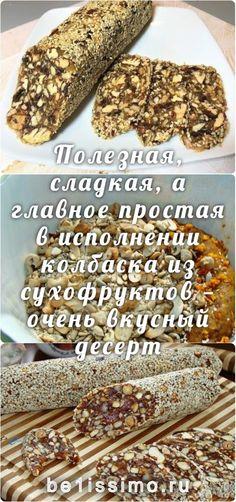 Полезная, сладкая, а главное простая в исполнении колбаска из сухофруктов — очень вкусный десерт Banana Bread, Food To Make, Deserts, Potatoes, Sweets, Healthy Recipes, Meals, Cookies, Food