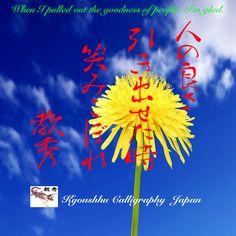 おはようございます。今日1日がしあわせでありますように。昨日は送別会で、ちょっとだけ進行役を行った。そのとき、いつものように、相手の良さを引き出すようにといういつものスタンスでのぞんだ。それがさいわいしてか、会は盛り上がることができた。とてもうれしかった。 https://www.youtube.com/user/Kyoushhu 書道 教秀 Japan