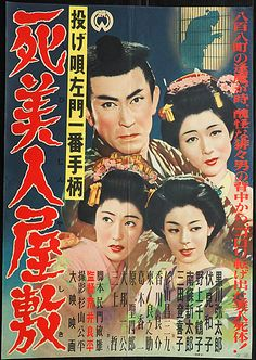 Japanese Film, Vintage Japanese, Japanese Style, Black Pin Up, Vintage Movies, Film Poster, Movie Posters, Cinema, World