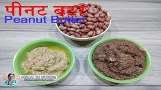 Peanut Butter | पीनट बटर | How to Make Chocolate Peanut Butter Easy Reci...