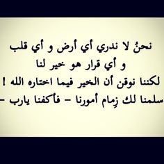الخيرة دائما فيما يختاره الله .. #يارب اختر لنا ولا تخيرنا فأنت اعلم بنا منا ..
