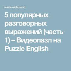 5 популярных разговорных выражений (часть 1)  –   Видеопазл на Puzzle English