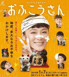 48 Best Flm And Musc Images In 2012 Japanese Drama Full