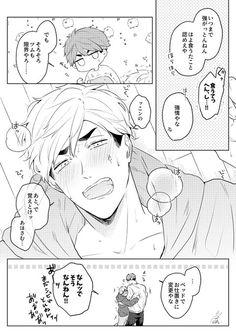 Haikyuu Manga, Haikyuu Fanart, Miya Atsumu, Black Butler Anime, Haikyuu Ships, Twins, Fan Art, Canvas, Cute