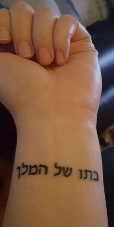 "My first tattoo. ""Daughter of the King"" in Hebrew. Love the end result!"