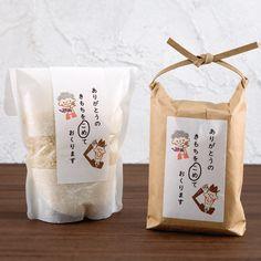 敬老の日 米オリジナルギフト【ラベルテンプレート】 Rice Packaging, Cookie Packaging, Brand Packaging, Packaging Design, Branding Design, New Years Cookies, Japanese Packaging, Food Branding, Japanese Graphic Design