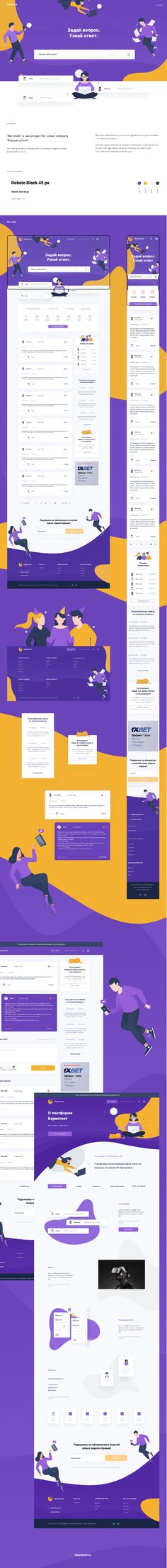 Beriotvet - SASS platform & corporate website on Behance Corporate Website, Web Design, Photoshop, Platform, Adobe, Behance, Design Web, Cob Loaf, Heel